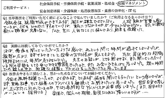 questionnaire1