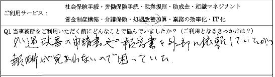 questionnaire2
