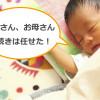 社会保険,出産